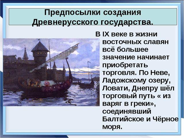 В IX веке в жизни восточных славян всё большее значение начинает приобретать...