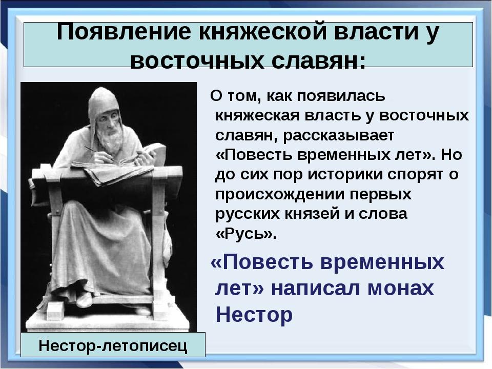 О том, как появилась княжеская власть у восточных славян, рассказывает «Повес...
