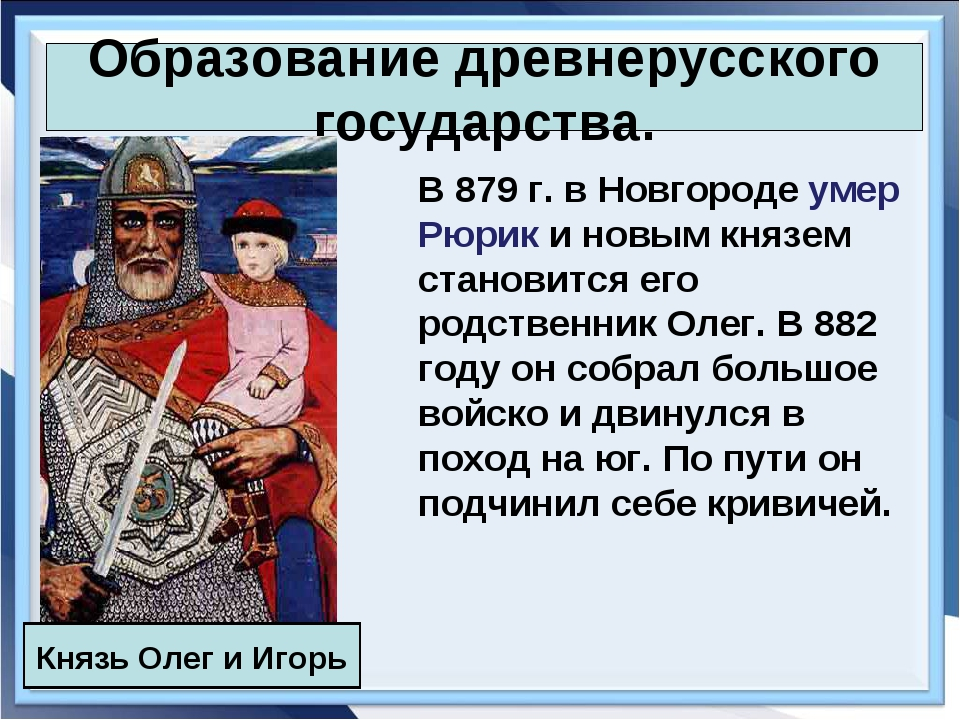 Образование древнерусского государства. В 879 г. в Новгороде умер Рюрик и нов...