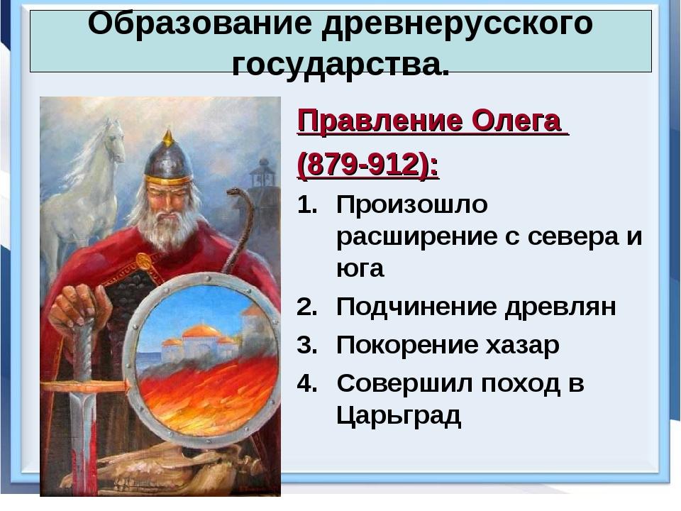 Образование древнерусского государства. Правление Олега (879-912): Произошло...