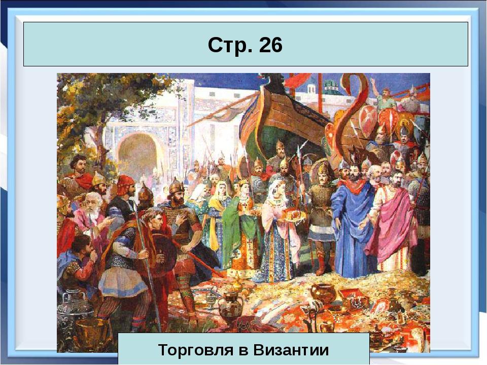 Стр. 26 Торговля в Византии