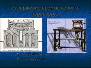 Завершение промышленного переворота мартеновская печь ткацкий станок