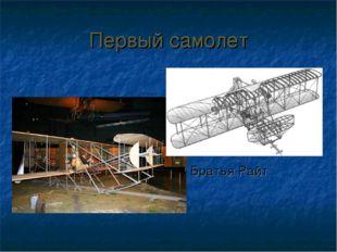 Первый самолет Братья Райт