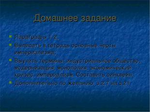 Домашнее задание Параграфы 1-2; Выписать в тетрадь основные черты империализм
