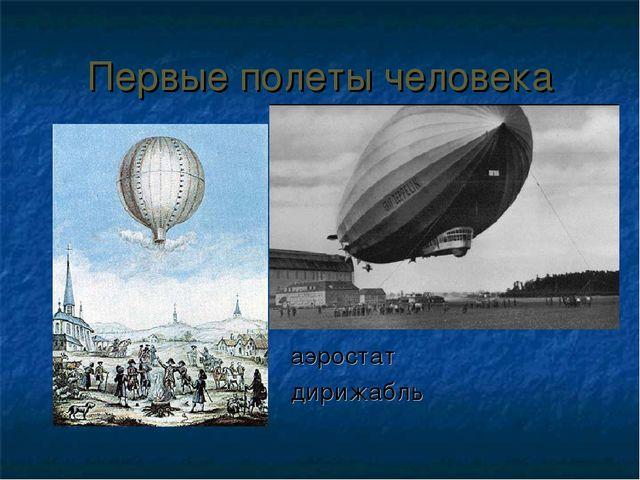 Первые полеты человека аэростат дирижабль