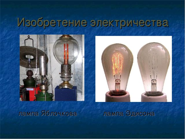 Изобретение электричества лампа Яблочкова лампа Эдисона
