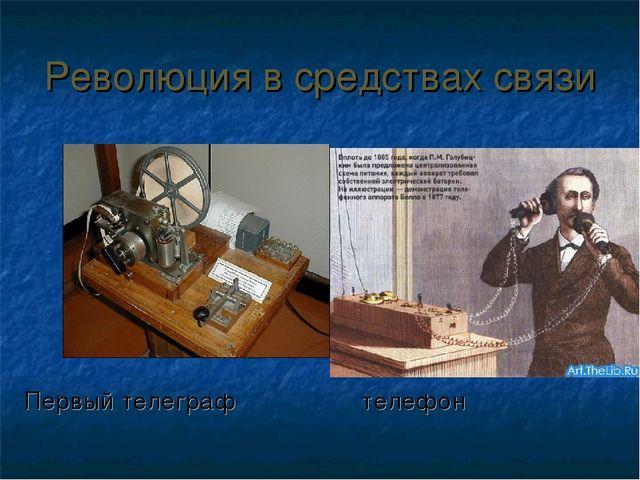 Революция в средствах связи Первый телеграф телефон