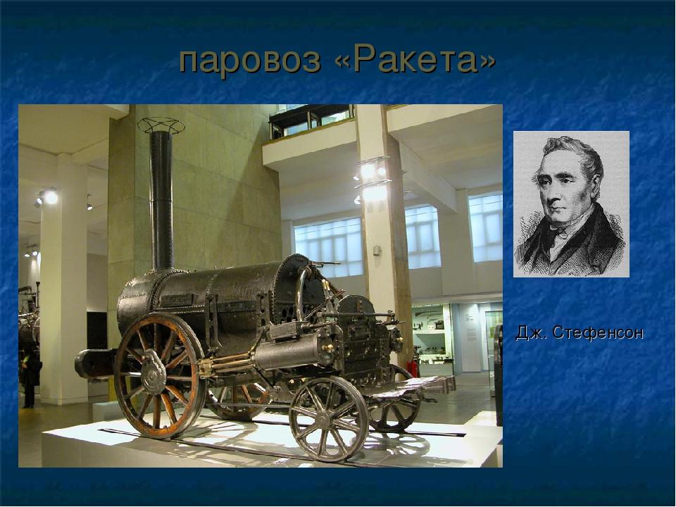 паровоз «Ракета» Дж. Стефенсон