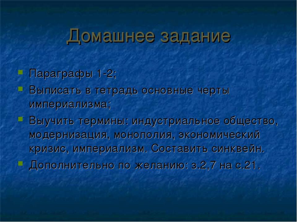 Домашнее задание Параграфы 1-2; Выписать в тетрадь основные черты империализм...