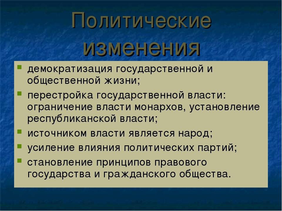 Политические изменения демократизация государственной и общественной жизни; п...