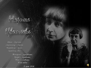 Женщине - лукавить, Царю – править, Мне – славить Имя твое 2 мая 1916