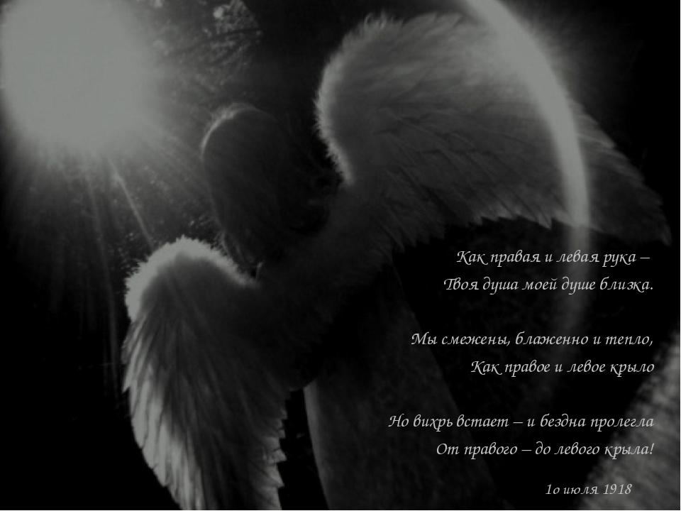 Как правая и левая рука – Твоя душа моей душе близка. Мы смежены, блаженно и...