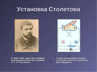 Установка Столетова В 1888–1890годах фотоэффект экспериментально исследован