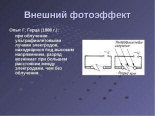 Внешний фотоэффект Опыт Г. Герца (1888 г.): при облучении ультрафиолетовыми