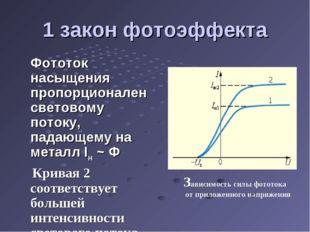 1 закон фотоэффекта Фототок насыщения пропорционален световому потоку, падающ