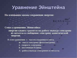 На основании закона сохранения энергии: Смысл уравнения Эйнштейна: энергия кв