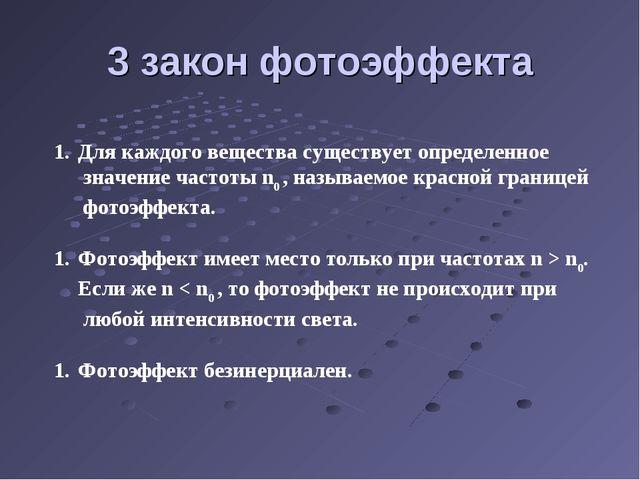 3 закон фотоэффекта Для каждого вещества существует определенное значение час...