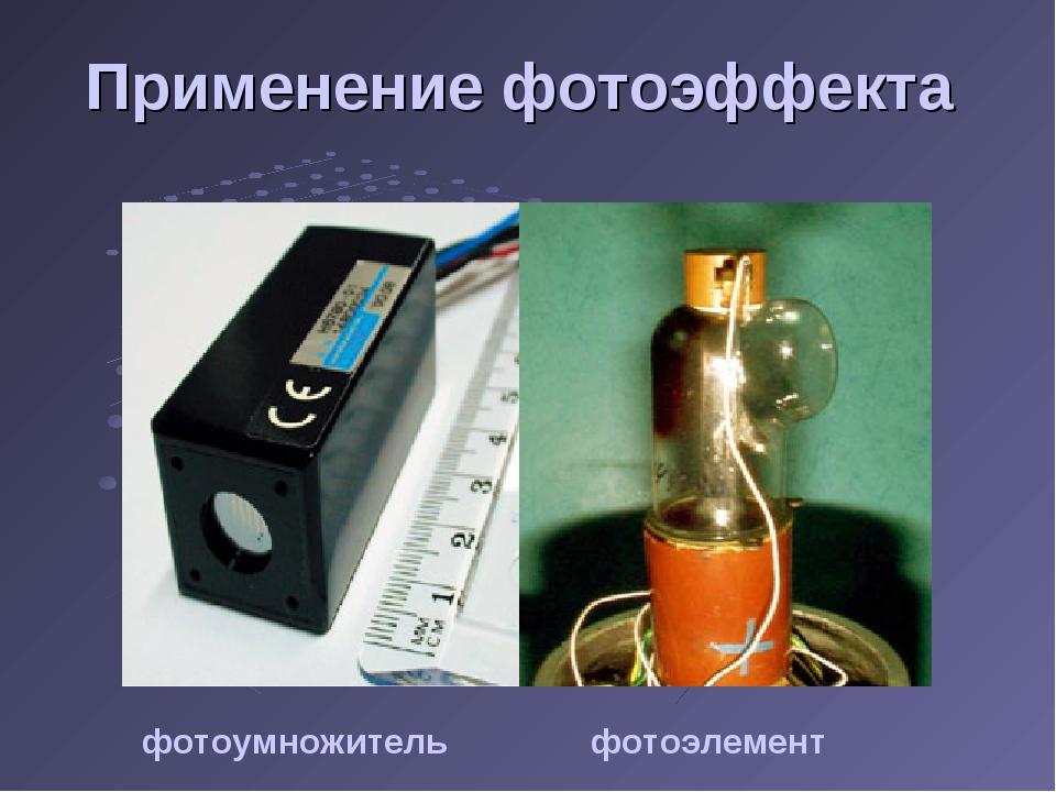 Применение фотоэффекта фотоумножитель фотоэлемент
