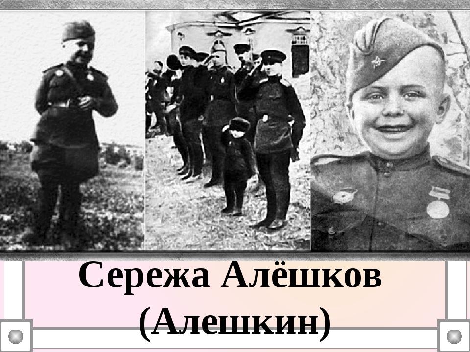 Сережа Алёшков (Алешкин)