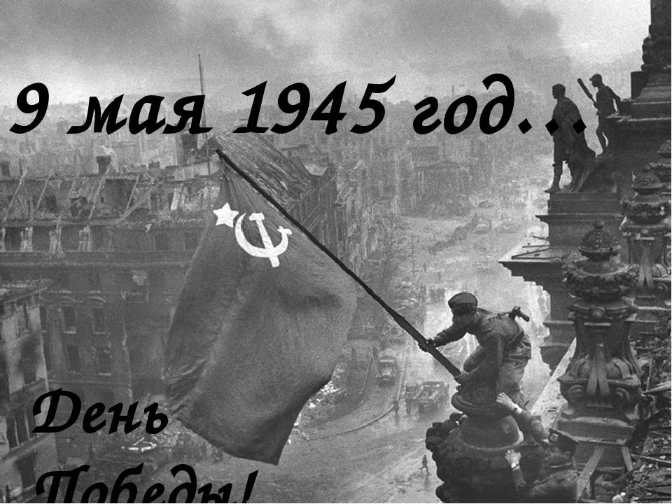 9 мая 1945 год… День Победы!