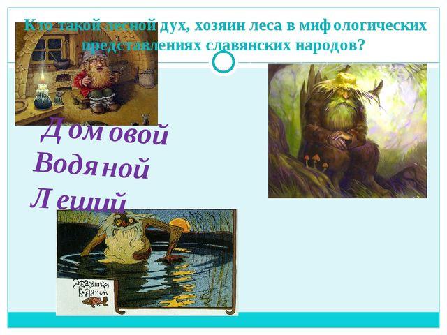 Кто такой лесной дух, хозяин леса в мифологических представлениях славянских...