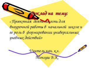 Доклад на тему: « Проектная деятельность для внеурочной работы в начальной ш