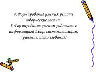 4. Формирование умения решать творческие задачи. 5. Формирование умения работ