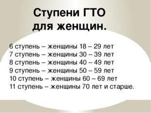 Ступени ГТО для женщин. 6 ступень – женщины 18 – 29 лет 7 ступень – женщины 3