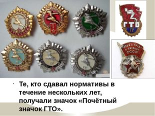 Те, кто сдавал нормативы в течение нескольких лет, получали значок «Почётный