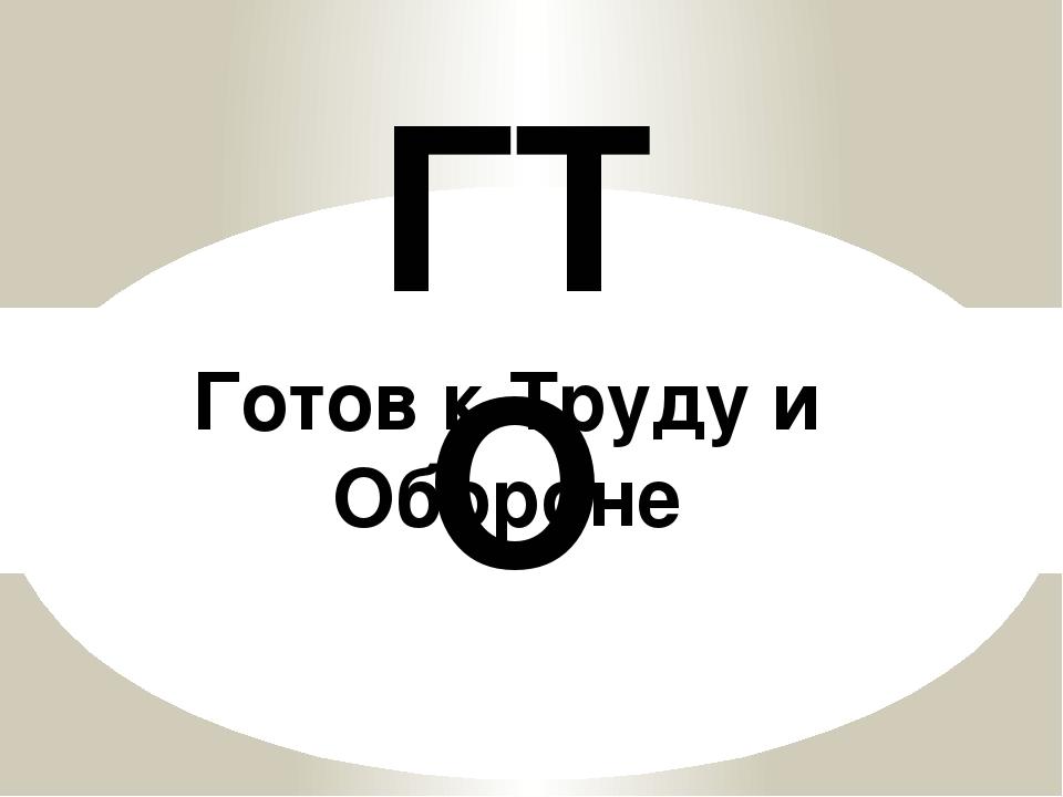 ГТО Готов к Труду и Обороне