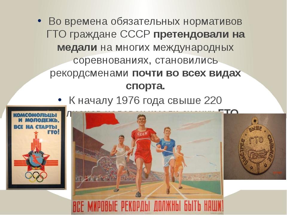 Во времена обязательных нормативов ГТО граждане СССР претендовали на медали...