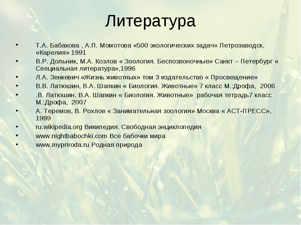 Литература Т.А. Бабакова , А.П. Момотова «500 экологических задач» Петрозавод...