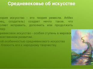 Средневековье об искусстве теория искусство - это теория ремесла. Artifex (т
