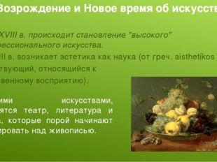 """Возрождение и Новое время об искусстве В XVIII в. происходит становление """"в"""