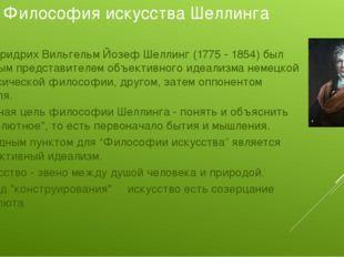 Философия искусства Шеллинга Фридрих Вильгельм Йозеф Шеллинг (1775 - 1854) б