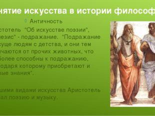 """Понятие искусства в истории философии Античность Аристотель """"Об искусстве поэ"""