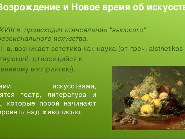 """Возрождение и Новое время об искусстве В XVIII в. происходит становление """"в..."""