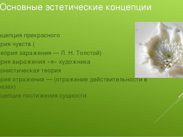 Основные эстетические концепции Концепция прекрасного теория чувств ( теория...