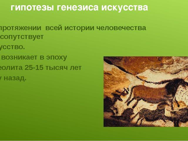 гипотезы генезиса искусства На протяжении всей истории человечества ему сопут...