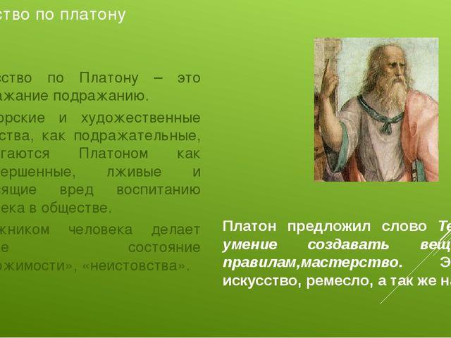 Искусство по платону Искусство по Платону – это подражание подражанию. Оратор...