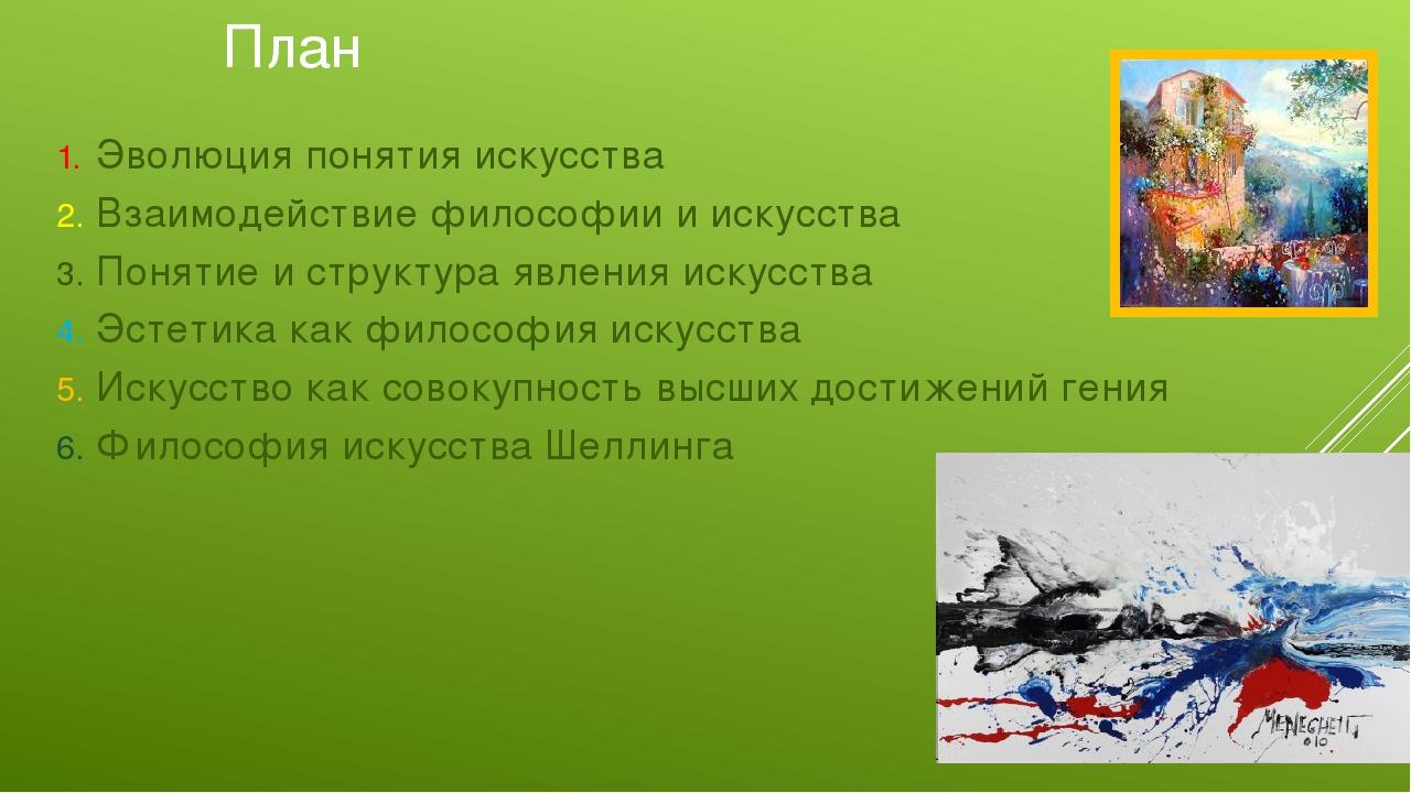 План Эволюция понятия искусства Взаимодействие философии и искусства Понятие...
