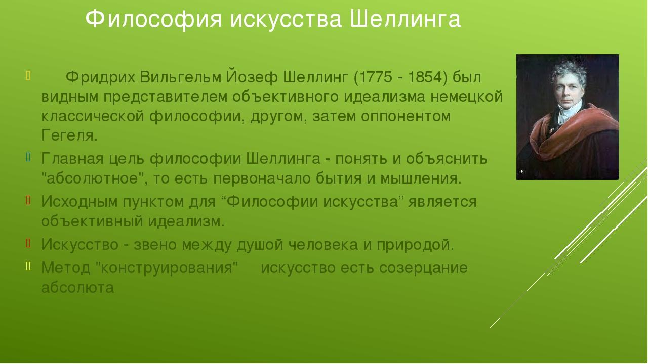 Философия искусства Шеллинга Фридрих Вильгельм Йозеф Шеллинг (1775 - 1854) б...