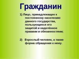 1) Лицо, принадлежащее к постоянному населению данного государства, пользующе