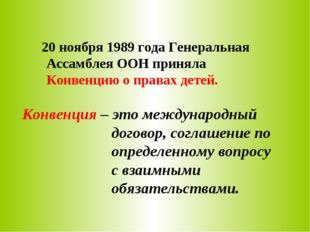20 ноября 1989 года Генеральная Ассамблея ООН приняла Конвенцию о правах дет
