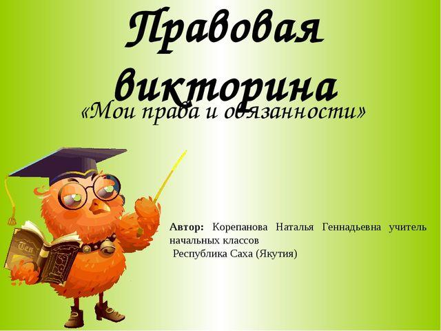 Правовая викторина «Мои права и обязанности» Автор: Корепанова Наталья Геннад...