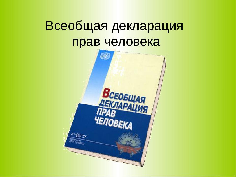 Обложка всеобщей декларации прав человека на - иа