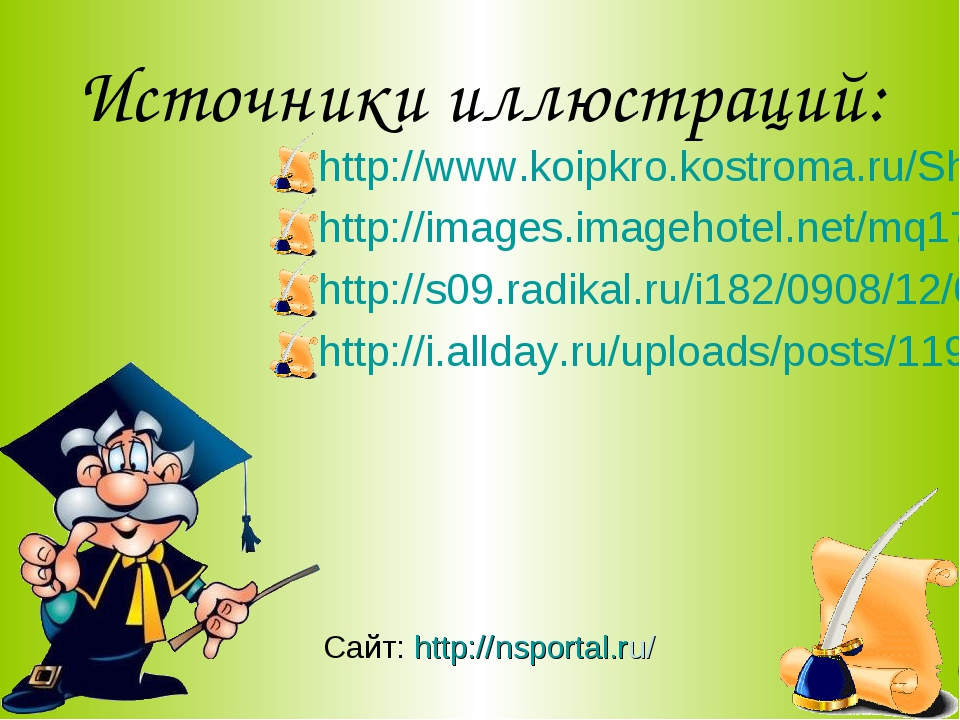 Источники иллюстраций: http://www.koipkro.kostroma.ru/Sharya/shool7/DocLib74/...