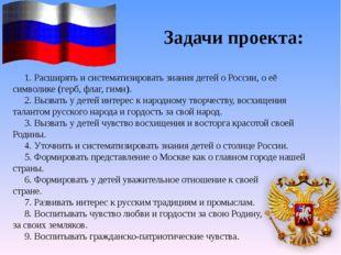 1. Расширять и систематизировать знания детей о России, о её символике (герб