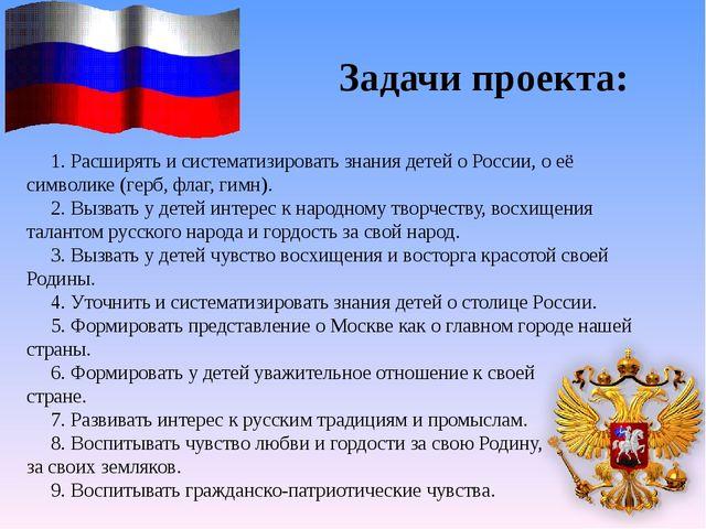 1. Расширять и систематизировать знания детей о России, о её символике (герб...