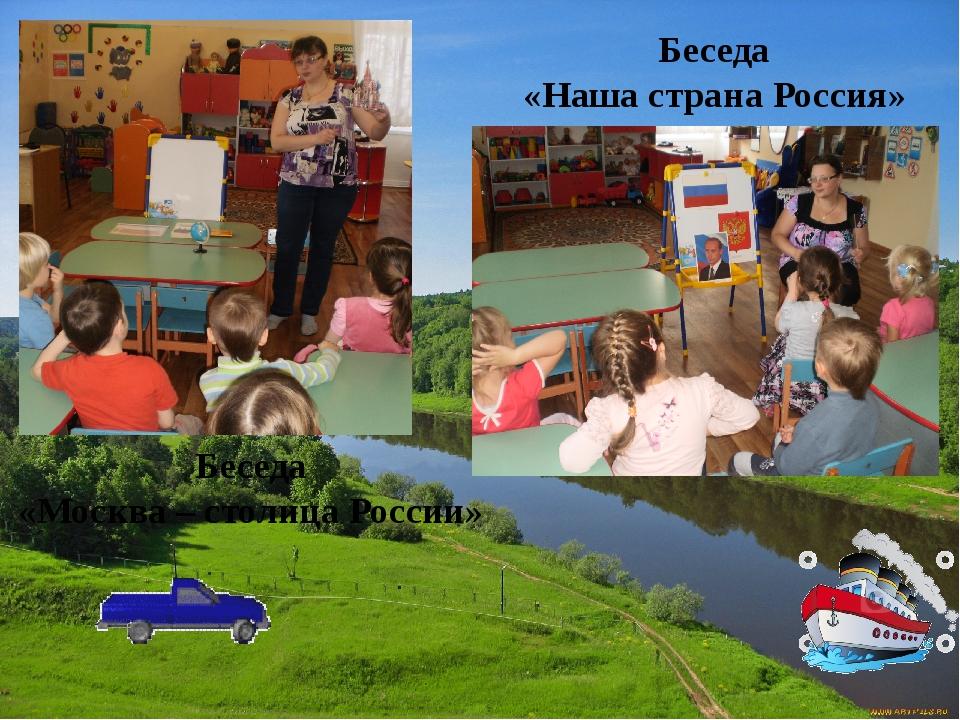 Беседа «Наша страна Россия» Беседа «Москва – столица России»